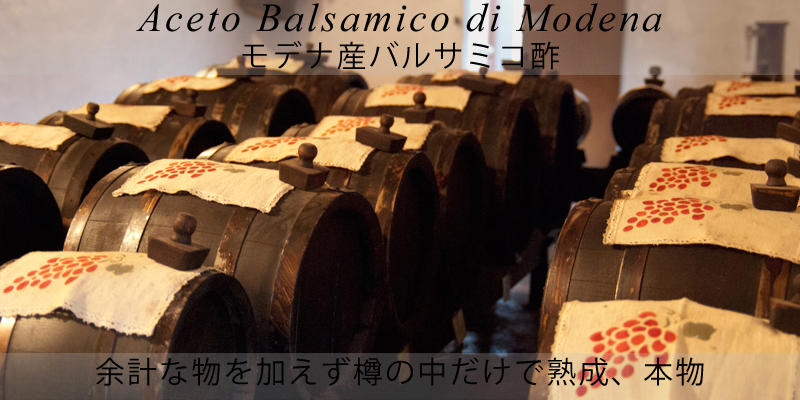 ピアッティ モデナ産バルサミコ酢