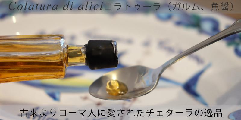 ピアッティ コラトゥーラ・ディ・アリーチ(ガルム、魚醤)